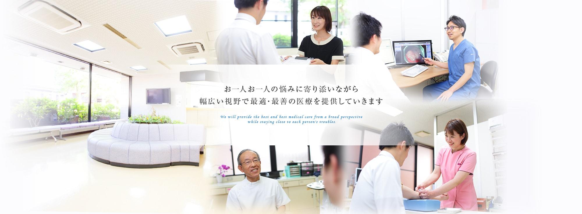 お一人お一人の悩みに寄り添いながら幅広い視野で最適・最善の医療を提供していきます