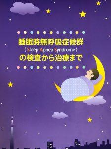 睡眠時無呼吸症候群の簡易検査