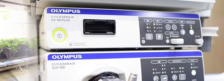 最新内視鏡システムOLYMPUS EVIS EXERA Ⅲを使用